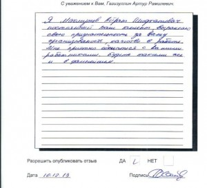 Махмутов Айрат Мидхатович