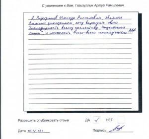 Газетдинов Ильнур Ринатович