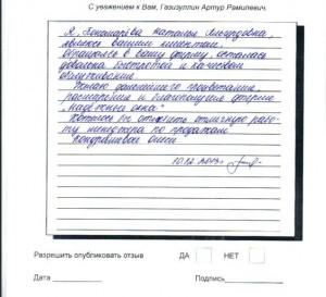 Пономарева Наталья Альгердовна