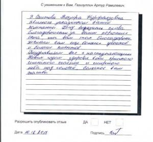 Саитова Вазира Нурфаязовна
