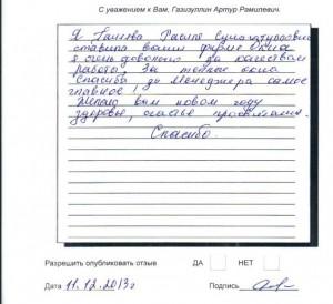 Ганиева Расиля Сунагатулловна