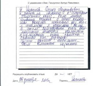 Хакимова Резеда Мунировна