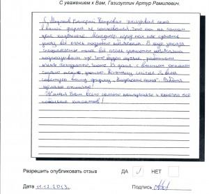 Миронов Валерий Петрович