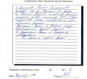 Ситдиков Рашит Зиялхакович