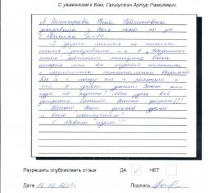 Саитгареева Фина Гайсиновна