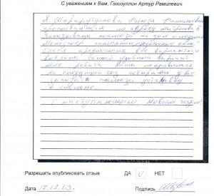 Шарафутдинова Флюза Фанильевна