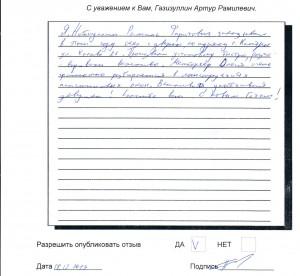 Набиуллин Рамиль Фаритович