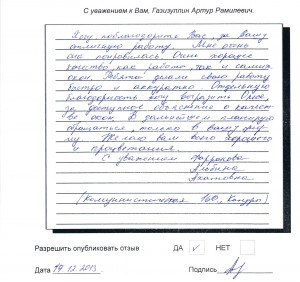 Фаррахова Альбина Ахатовна