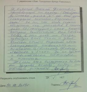 Отзыв Кузнецов