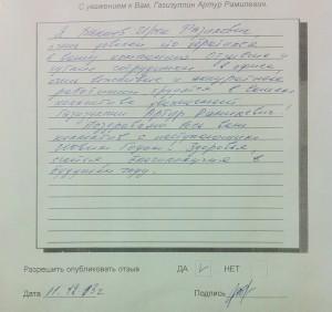 Отзыв Бакие Ирек Фазилович