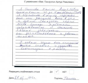 Ганиева Райля Акрамовна