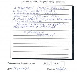 Карпенков Геннадий Иванович