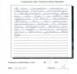 Ахунзянова Л. Я