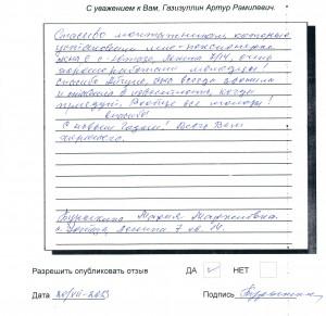 Бурыкина Мария Маркеловна