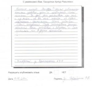 Отзыв Комсомольская 27