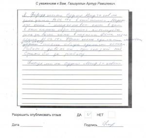 Фарукшина Суфия Мифтаховна