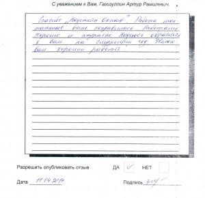 Otziv- Ayupova K.G.