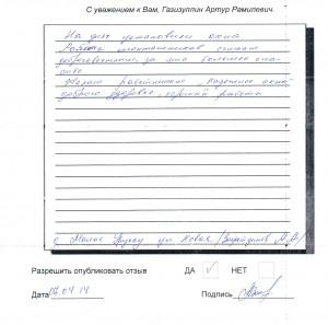 Otziv-Zagretdinov-Anis