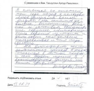 Otziv-Saizeva-Nina