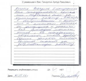 Otziv- Islamova- Olga