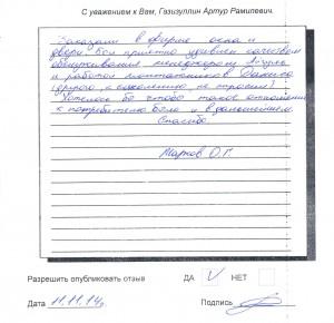 Otziv- Markov Oleg
