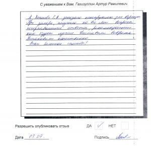 Otziv-Halikova- Gulnara