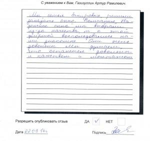 Otziv-Zakirovi