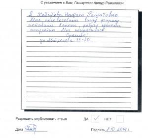 Otziv-Habirova-Nafisa